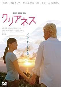 クリアネス [DVD]