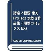 諸楽ノ根源 東方Project 水炊き作品集 (電撃コミックスEX)
