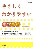 やさしくわかりやすい中学国語 (-)
