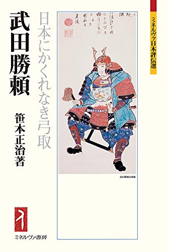 武田勝頼:日本にかくれなき弓取 (ミネルヴァ日本評伝選)