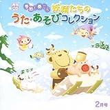 月刊CD 季節を奏でる妖精たちのうた・あそびコレクション 2月号「コンコン!」