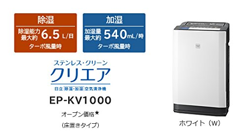 EP-KV1000-W 日立 除湿・加湿空気清浄機 ステンレス・クリーン クリエア