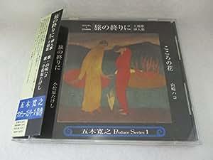 五木寛之プロデュースシリーズ1「旅の終わりに」