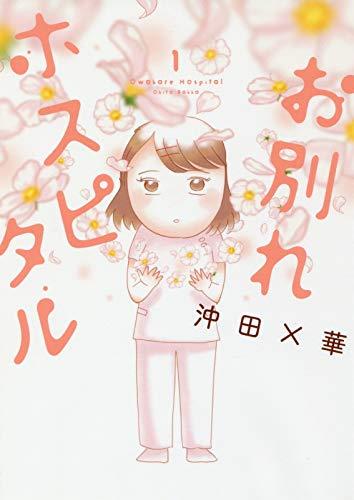 小学館 ビッグコミックス『お別れホスピタル(1)』』