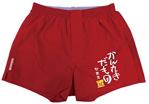 シャレもん 名入れ 還暦祝い 父 男性 還暦 パンツ 赤い トランクス 下着 肌着 【かんれきだもの】プレゼント ちゃんちゃんこ の代わり
