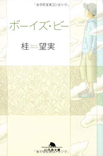 ボーイズ・ビー (幻冬舎文庫)