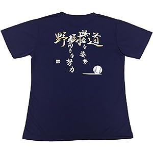GP (ジーピー) 野球 Tシャツ 野球道 Sサイズ Navy 36218 Sサイズ