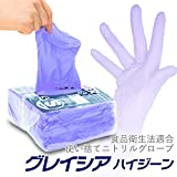 食品衛生法適合 ニトリル手袋 グレイシアハイジーン Mサイズ 【お徳用:125枚/パック】 GH-03-01