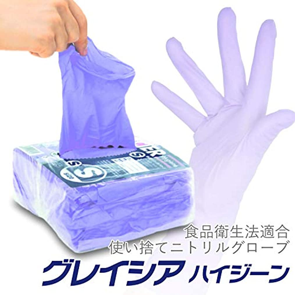 大人透過性浴室食品衛生法適合 ニトリル手袋 グレイシアハイジーン Sサイズ 【お徳用:125枚/パック】 GH-02-01