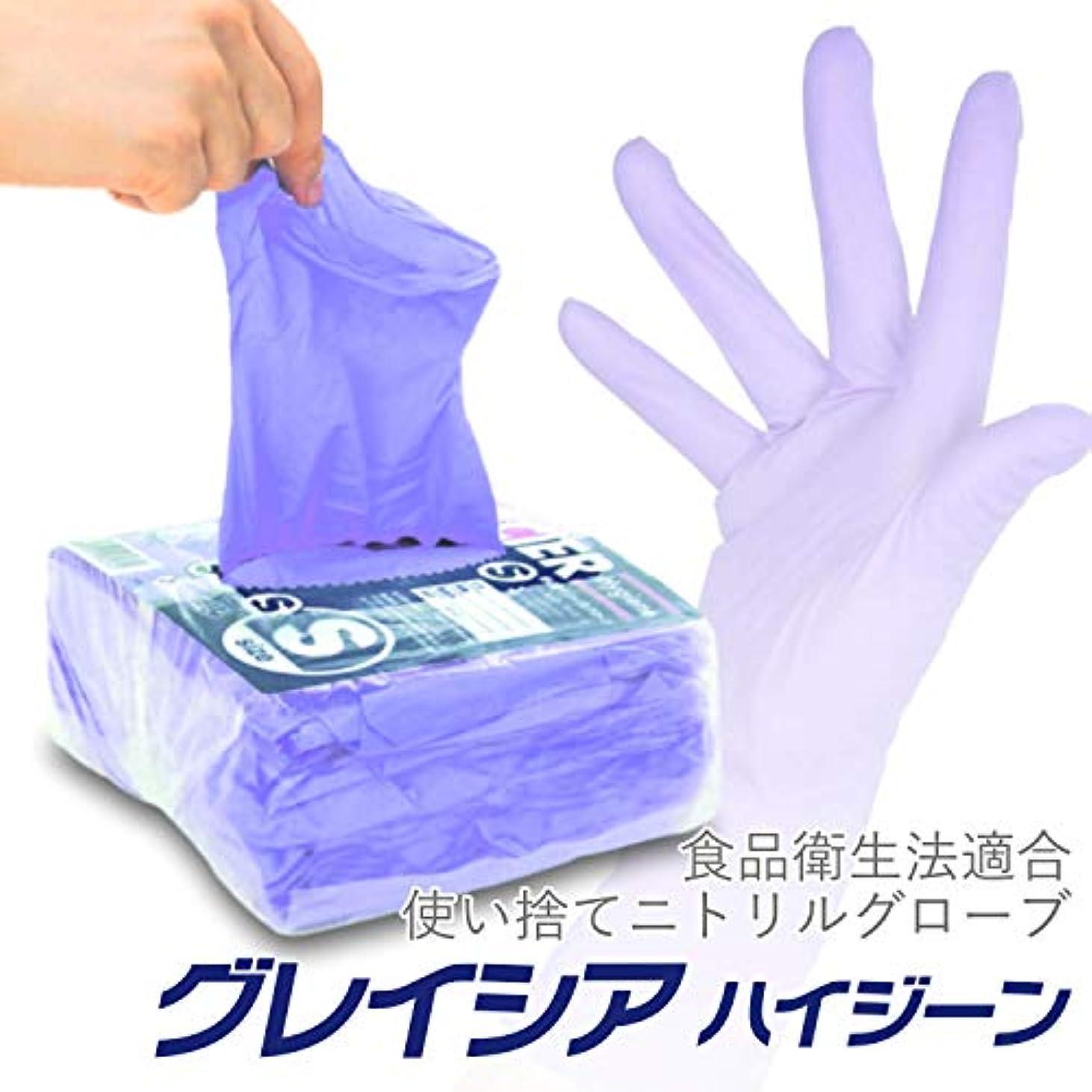 検体つなぐいっぱい食品衛生法適合 ニトリル手袋 グレイシアハイジーン Sサイズ 【お徳用:125枚/パック】 GH-02-01