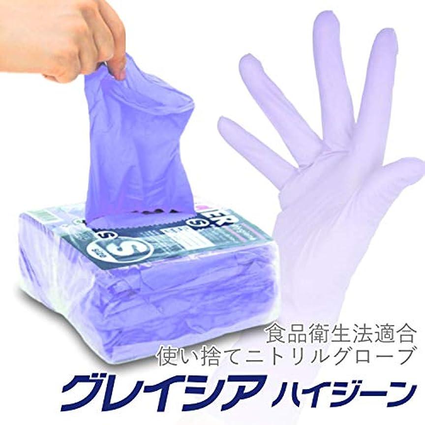 生息地インク科学的食品衛生法適合 ニトリル手袋 グレイシアハイジーン Sサイズ 【お徳用:125枚/パック】 GH-02-01