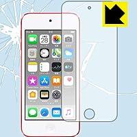特殊素材で衝撃を吸収 衝撃吸収[光沢]保護フィルム iPod touch 第7世代 (2019年発売モデル) 前面のみ 日本製