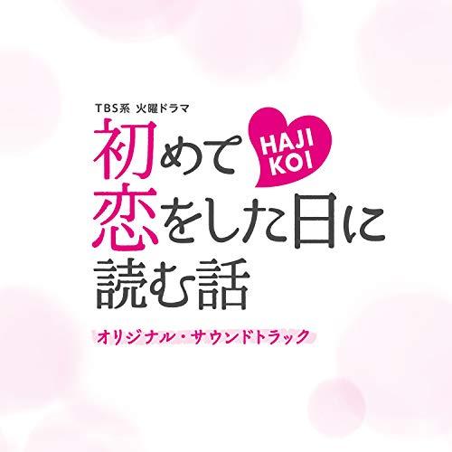 TBS系 火曜ドラマ「初めて恋をした日に読む話」オリジナル・...