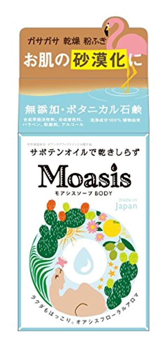 床赤道種類モアシス しっとり 石鹸 85g