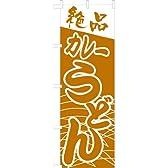 「絶品カレーうどん」のぼり旗 1色 薄茶