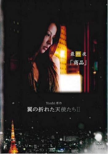 Yoshi原作『翼の折れた天使たちU』 最終夜 商品 [DVD]