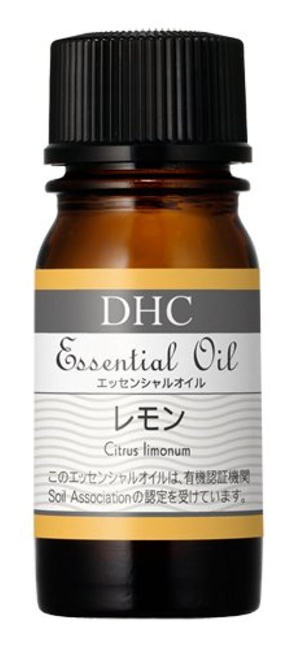 待つ聖域統合するDHCエッセンシャルオイル レモン(オーガニック)