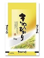 米袋 ラミ フレブレス きぬひかり きぬづれ 5kg 1ケース(500枚入) MN-0050