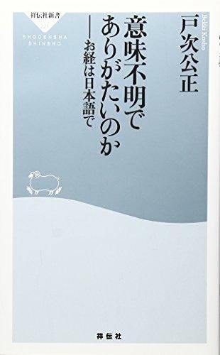 意味不明でありがたいのか――お経は日本語で(祥伝社新書221)の詳細を見る