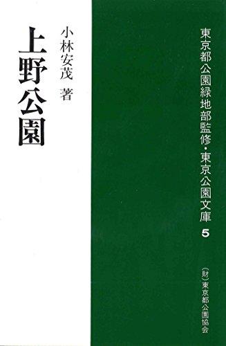上野公園 (東京公園文庫【5】)