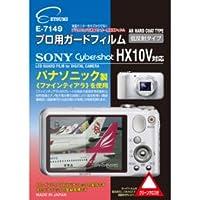 エツミ プロ用ガードフィルムAR SONY Cyber-shot_HX10V対応 E-7149 【まとめ 4セット】