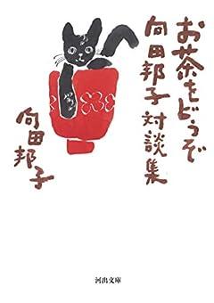 お茶をどうぞ 向田邦子対談集 (河出文庫 む 5-1)