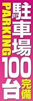 のぼり旗スタジオ のぼり旗 駐車場100台完備003 大サイズ H2700mm×W900mm