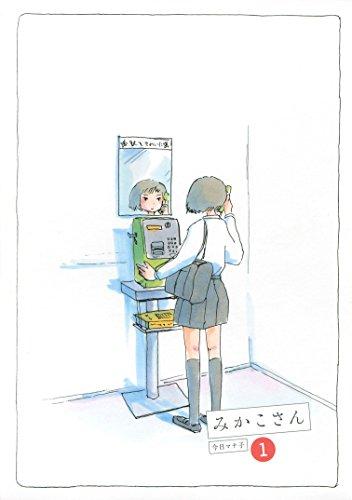 みかこさん(1) (モーニングコミックス)の詳細を見る