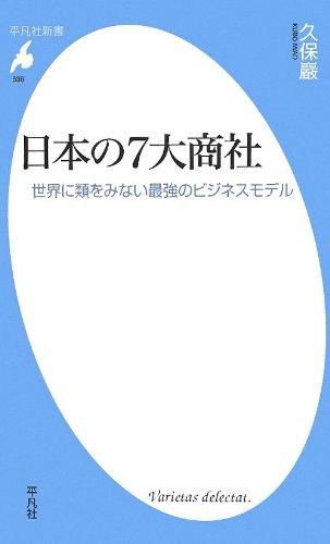 日本の7大商社 世界に類をみない最強のビジネスモデル (平凡社新書)の詳細を見る
