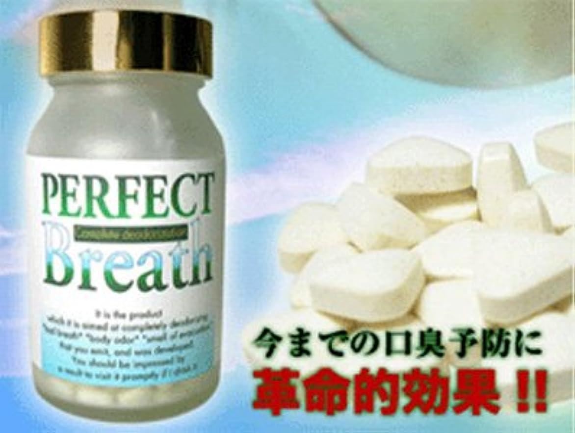 重要な弱い消毒剤シャンピニオン BX 100 配合!口臭除去 パーフェクト ブレス