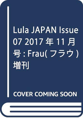 Lula JAPAN Issue 07 2017年 11 月号 [雑誌]: Frau(フラウ) 増刊