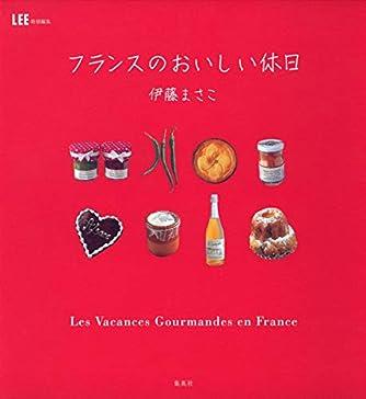 フランスのおいしい休日 (集英社ムック)