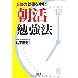 8倍の効果を生む! 朝活勉強法 (宝島SUGOI文庫 )