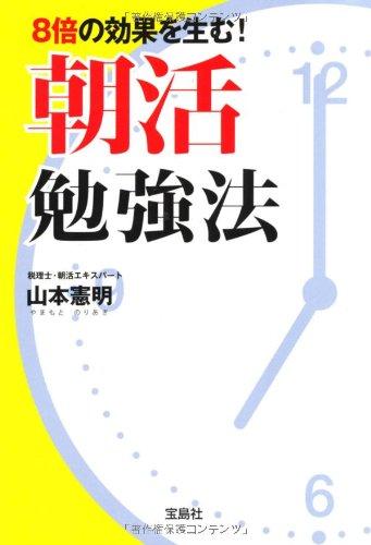 8倍の効果を生む! 朝活勉強法 (宝島SUGOI文庫 )の詳細を見る