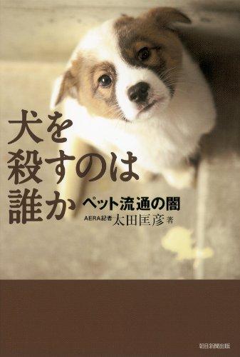 犬を殺すのは誰か ペット流通の闇
