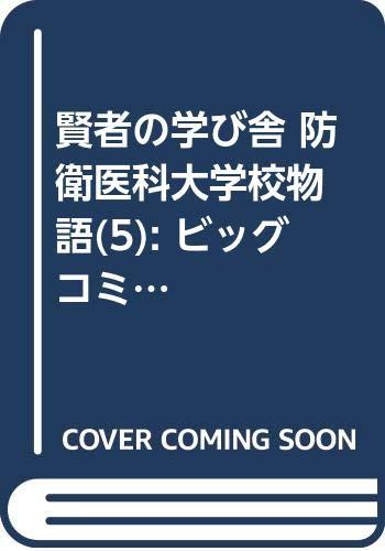賢者の学び舎 防衛医科大学校物語 (5) (ビッグ コミックス)