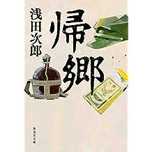 帰郷 (集英社文庫)
