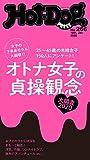 Hot-Dog PRESS (ホットドッグプレス) no.266 オトナ女子の貞操観念大調査2020 [雑誌]