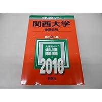 関西大学(後期日程) [2010年版 大学入試シリーズ] (大学入試シリーズ 447)