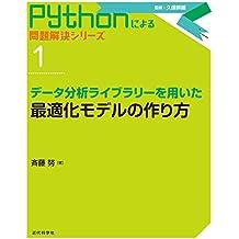 データ分析ライブラリーを用いた最適化モデルの作り方 Pythonによる問題解決シリーズ