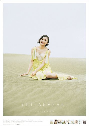 新垣結衣 [2012年 カレンダー]