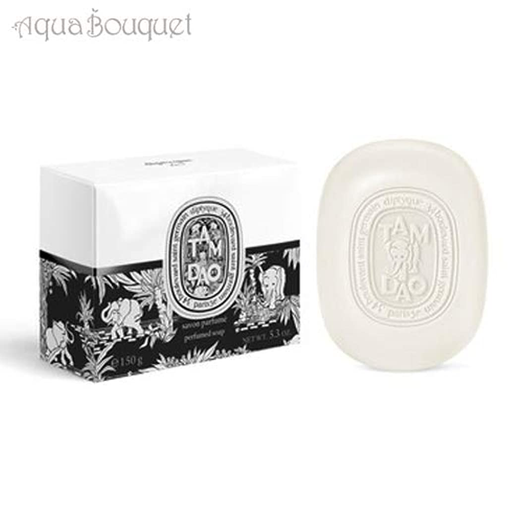 有効なかすかな能力ディプティック タムダオ ソープ 150g DIPTYQUE TAMDAO PERFUMED SOAP [8289] [並行輸入品]