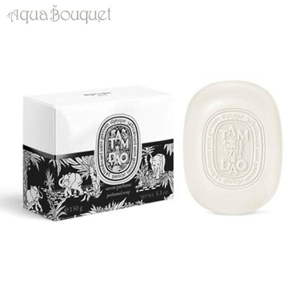 ディプティック タムダオ ソープ 150g DIPTYQUE TAMDAO PERFUMED SOAP [8289] [並行輸入品]