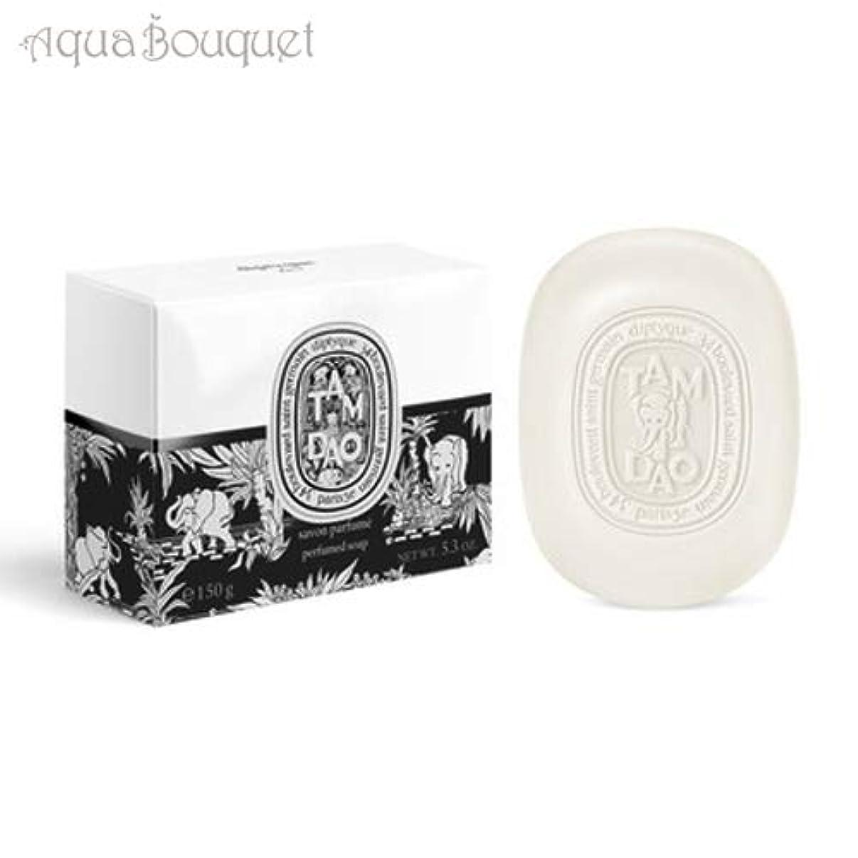 テクトニックセンターなめらかなディプティック タムダオ ソープ 150g DIPTYQUE TAMDAO PERFUMED SOAP [8289] [並行輸入品]