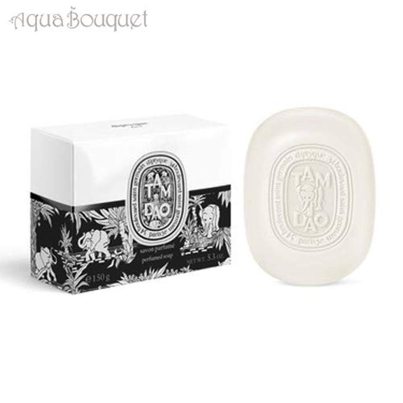 生命体周り放置ディプティック タムダオ ソープ 150g DIPTYQUE TAMDAO PERFUMED SOAP [8289] [並行輸入品]