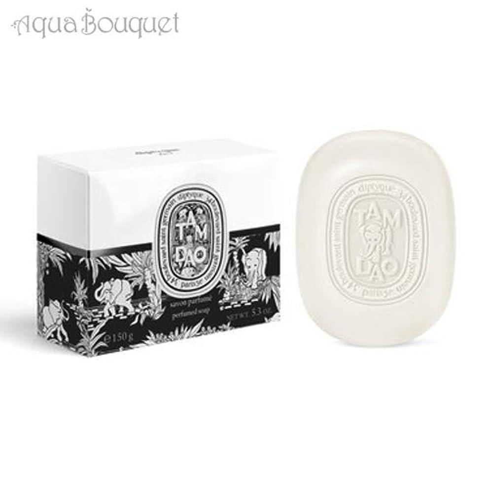 円形の店主鉄ディプティック タムダオ ソープ 150g DIPTYQUE TAMDAO PERFUMED SOAP [8289] [並行輸入品]