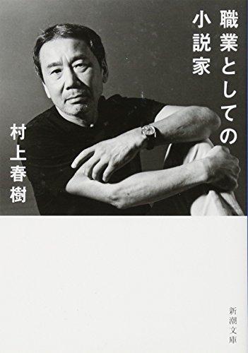 職業としての小説家 (新潮文庫)...