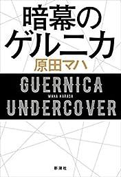 【感想】 暗幕のゲルニカ