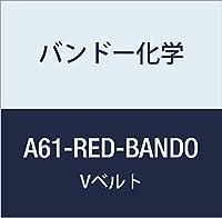 バンドー化学 A形Vベルト(レッドシール) A61-RED-BANDO