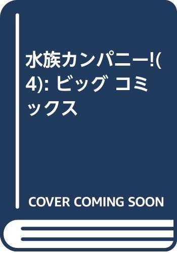 水族カンパニー! (4) (ビッグ コミックス)